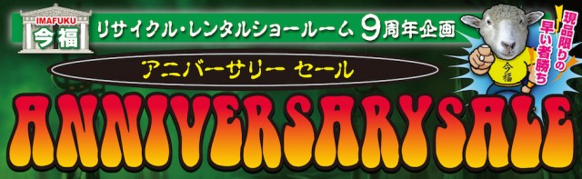 showroom 9th anniversary sale
